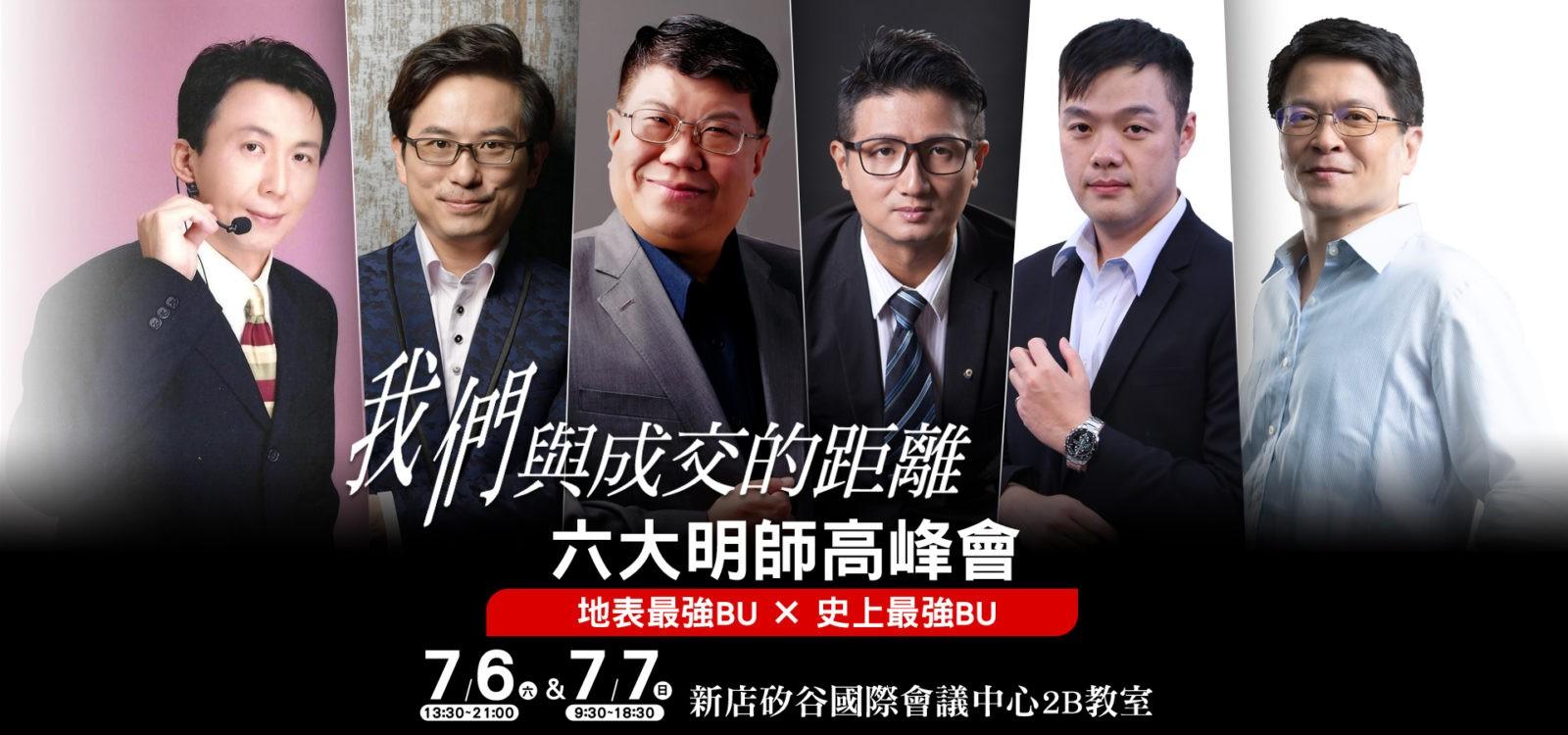 六大名師高峰會