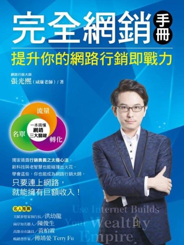 互聯網行銷大師高峰會